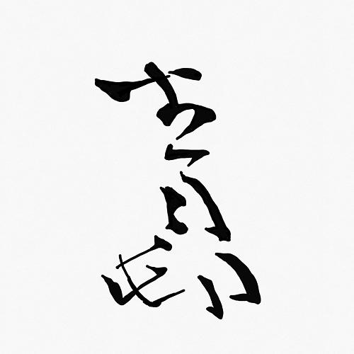 前田青邨のサイン:青邨