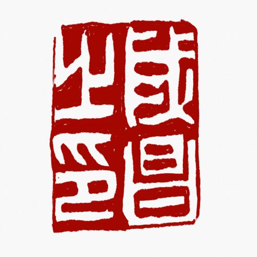 中林竹洞の落款:成昌之印