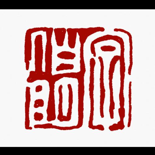 中林竹洞の落款印:字伯明