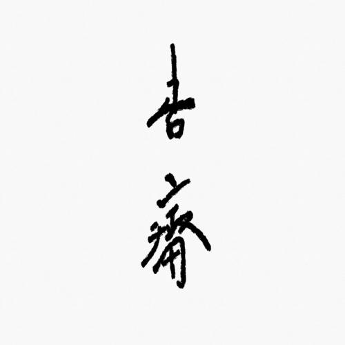 織田杏斎のサイン