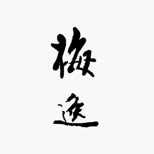 山本梅逸の肖像画
