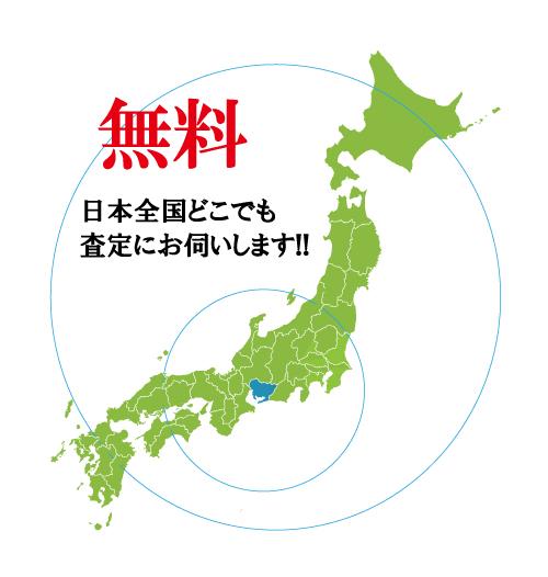 日本全国どこでも無料で査定に伺います