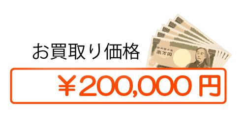 お買取り額:¥200,000円
