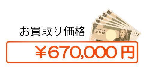 お買取り額:¥670,000円