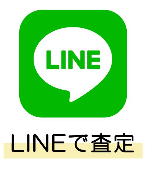 LINE査定の詳細